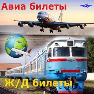 Авиа- и ж/д билеты Егорлыкской