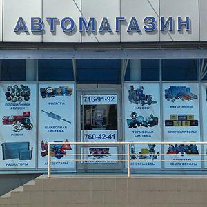 Автомагазины Егорлыкской