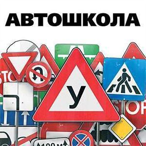 Автошколы Егорлыкской