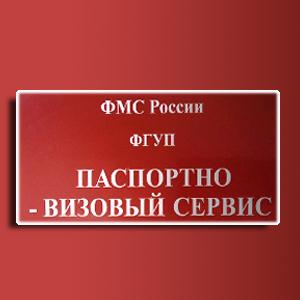 Паспортно-визовые службы Егорлыкской