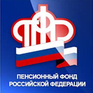 Пенсионные фонды Егорлыкской