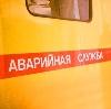 Аварийные службы в Егорлыкской
