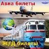 Авиа- и ж/д билеты в Егорлыкской