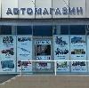 Автомагазины в Егорлыкской