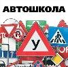 Автошколы в Егорлыкской