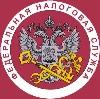 Налоговые инспекции, службы в Егорлыкской