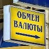 Обмен валют в Егорлыкской