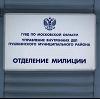 Отделения полиции в Егорлыкской