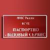 Паспортно-визовые службы в Егорлыкской
