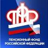 Пенсионные фонды в Егорлыкской