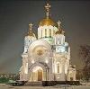 Религиозные учреждения в Егорлыкской