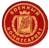 Военкоматы, комиссариаты в Егорлыкской