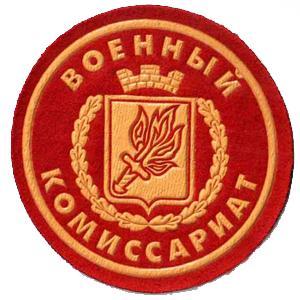 Военкоматы, комиссариаты Егорлыкской